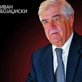 Пишува: Иван Бојаџиски