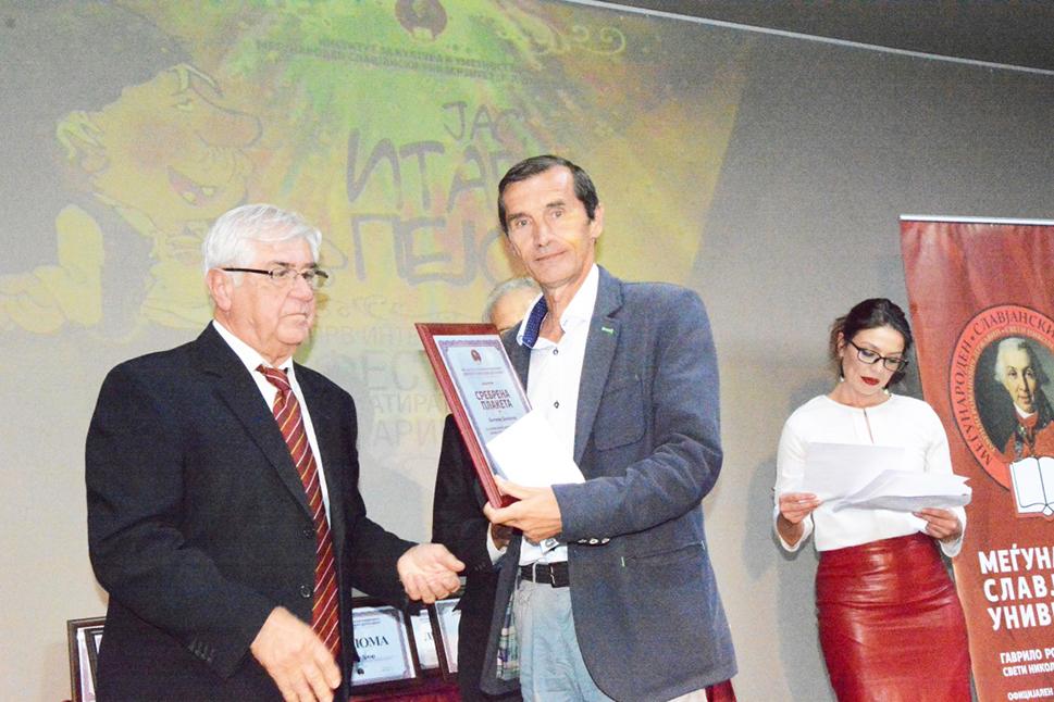Иван Бојаџиски му ја предава наградата за афоризам на Витомир Долински