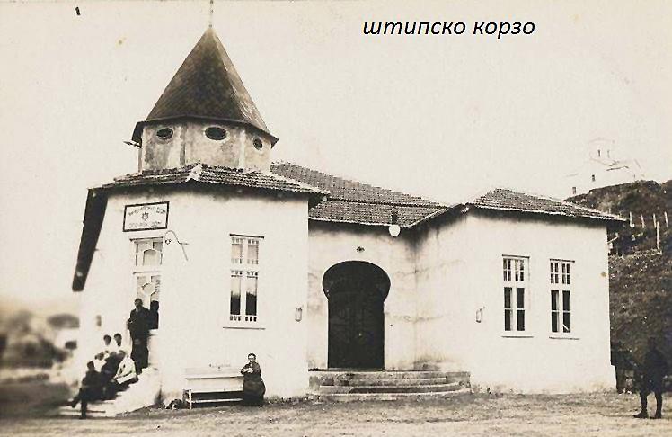 Зградата на српската жандарерија во Штип